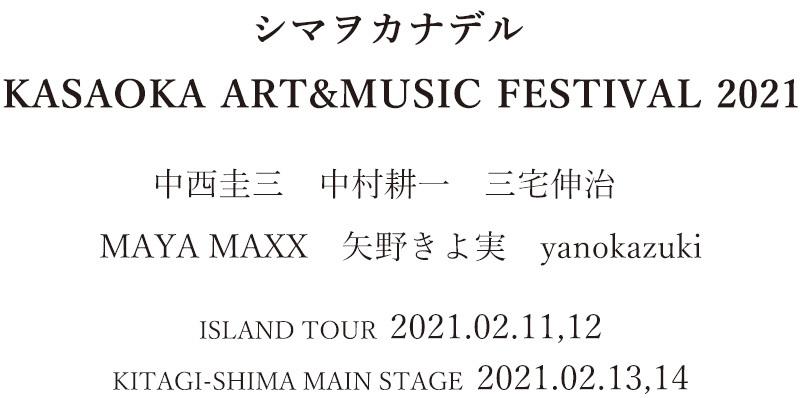 シマヲカナデル  KASAOKA ART&MUSIC FESTIVAL 2021